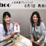 2019/6/1 Schoo 再放送!