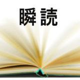 瞬読協会公式サイトリリース