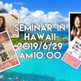 ハワイで『瞬読』イベント!