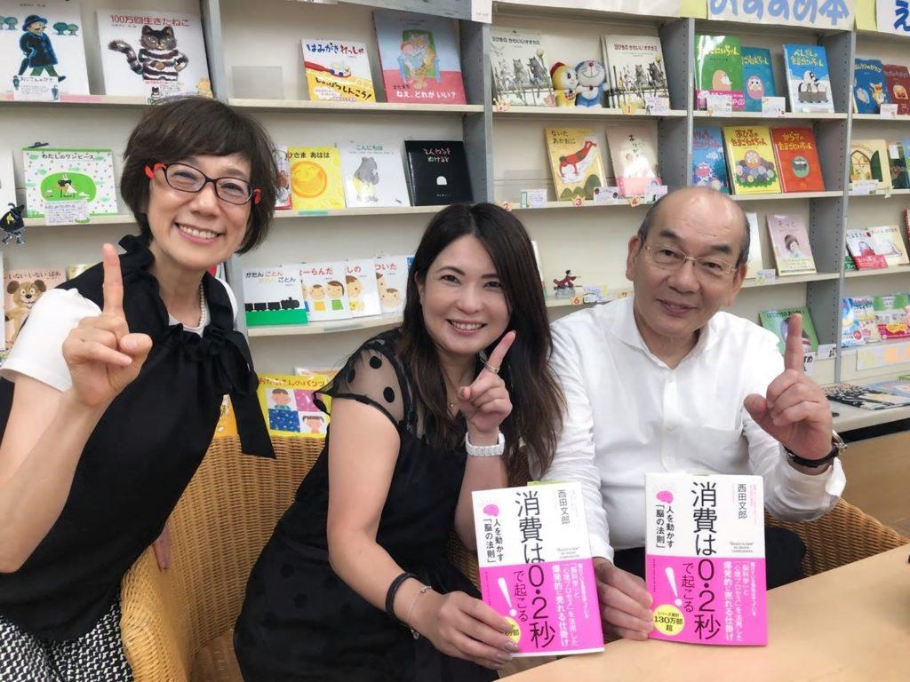 西田文郎先生の新刊発売