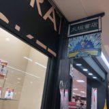 2019/8/2《大垣書店京都本店》