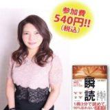【2019.7.6】すぐ読める!ワンコイン瞬読セミナー