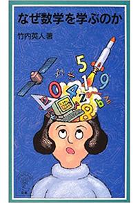 竹内英人:なぜ数学を学ぶのか (岩波ジュニア新書)