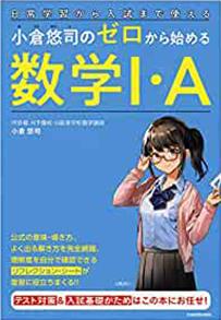 小倉悠司:日常学習から入試まで使える 小倉悠司の ゼロから始める数学1・A
