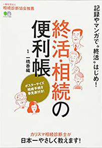 一橋香織:終活・相続の便利帳
