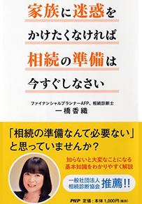 一橋香織:家族に迷惑をかけたくなければ相続の準備は今すぐしなさい