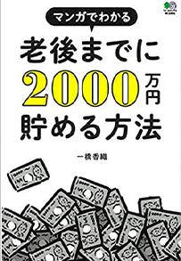 一橋香織:マンガでわかる老後までに2000万円貯める方法
