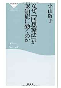 小山敬子:なぜ、「回想療法」が認知症に効くのか