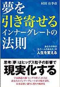 村田有季彦:夢を引き寄せるインナーグレートの法則