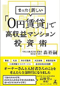 森裕嗣:まったく新しい「0円賃貸」で高収益マンション投資術