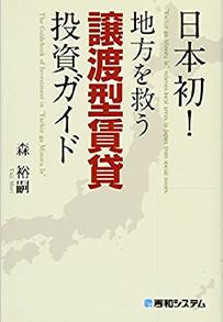 森裕嗣:日本初!地方を救う「譲渡型賃貸」投資ガイド