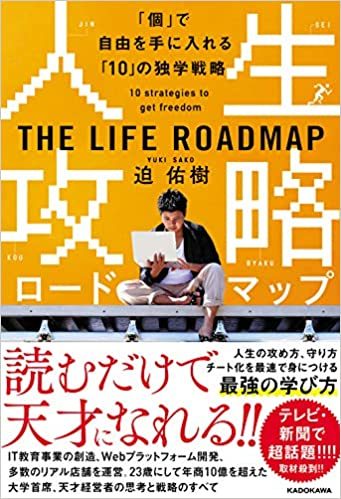 迫 佑樹:人生攻略ロードマップ 「個」で自由を手に入れる「10」の独学戦略