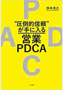 """池本 克之:""""圧倒的信頼""""が手に入る営業PDCA"""