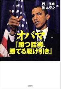 池本 克之:オバマ「勝つ話術、勝てる駆け引き」