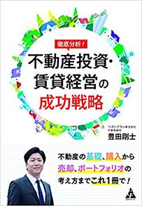 豊田剛士:徹底分析!不動産投資・賃貸経営の成功戦略
