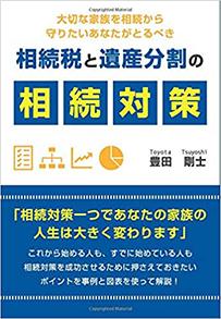 豊田剛士:大切な家族を相続から守りたいあなたがとるべき相続税と遺産分割の相続対策