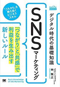 林 雅之:デジタル時代の基礎知識『SNSマーケティング』 第2版 「つながり」と「共感」で利益を生み出す新しいルール