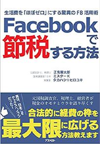 タカハシ☆ヒロユキ:Facebookで節税する方法;生活費を「ほぼゼロ」にする驚異のFB活用術