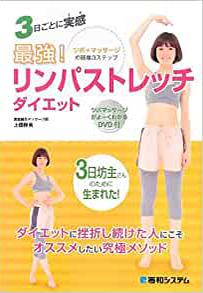 上田 隆勇:最強!リンパストレッチダイエット