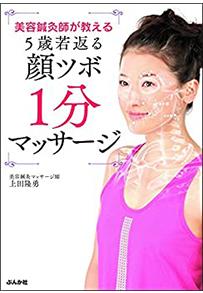 上田 隆勇:美容鍼灸師が教える5歳若返る顔ツボ1分マッサージ