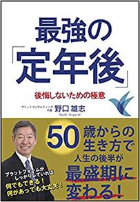 野口雄志:最強の「定年後」