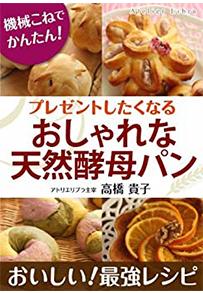 高橋 貴子:プレゼントしたくなる おしゃれな天然酵母パン