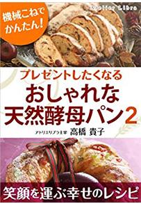 高橋 貴子:プレゼントしたくなる おしゃれな天然酵母パン2