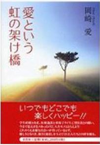 岡崎愛:愛という虹の架け橋