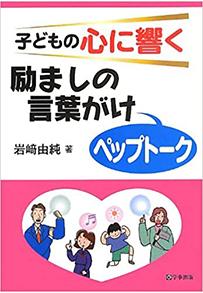 岩崎由純:子どもの心に響く励ましの言葉がけ「ペップトーク」