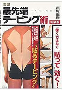 岩崎由純:図解 最先端テーピング術 新装版