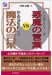 岩崎由純:やる気をなくす悪魔の言葉vsやる気を起こす魔法の言葉