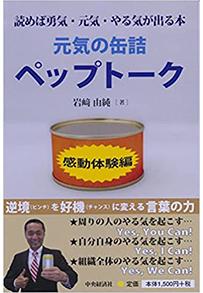 岩崎由純:元気の缶詰 ペップトーク 感動体験編