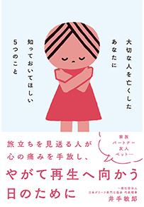 井出敏郎:大切な人を亡くしたあなたに知ってほしい5つのこと