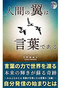 人間の翼は言葉である: ~みるよむかたる 奇跡が日常になる言葉の「五縁」