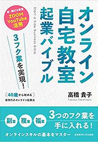 高橋 貴子:3フク業を実現! 40歳から始める新時代のオンライン起業法 オンライン自宅教室起業バイブル