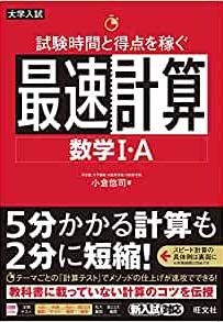 小倉悠司:試験時間と得点を稼ぐ最速計算 数学Ⅰ・A 単行本(ソフトカバー)