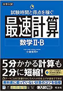 小倉悠司:試験時間と得点を稼ぐ最速計算 数学II・B 単行本(ソフトカバー)