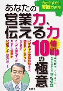 菅谷信雄:あなたの営業力、伝える力10倍アップの極意