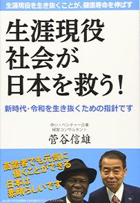 菅谷信雄:生涯現役社会が日本を救う!―生涯現役を生き抜くことが、健康寿命を伸ばす