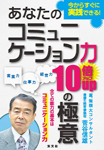 菅谷信雄:あなたのコミュニケーション力10倍アップの極意