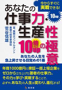 菅谷信雄:あなたの仕事力・生産性10倍アップの極意