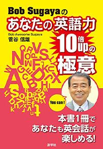 菅谷信雄:Bob Sugayaのあなたの英語力10倍upの極意