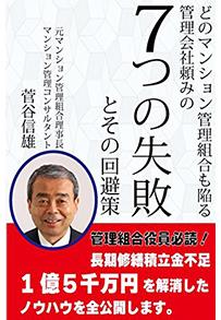 菅谷信雄:どのマンション管理組合も陥る管理会社頼みの7つの失敗とその回避策