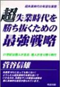 菅谷信雄:超失業時代を勝ち抜くための最強戦略