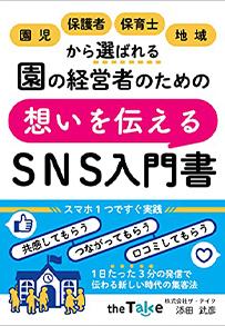 添田 武彦:園児、保護者、保育士、地域から選ばれる園の経営者のための想いを伝えるSNS入門書